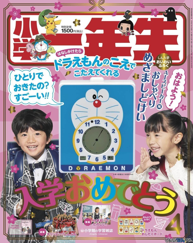 [日本] 會說話的哆啦A夢時鐘!? 《小學一年生》2020年4月號配合小卡板教小朋友時間概念