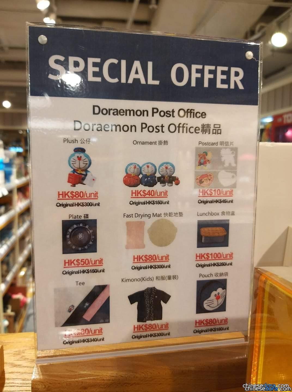 [香港] LOG-ON 多啦A夢商品大減價 近日還有價錢微調
