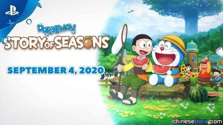 [國際] 《哆啦A夢 牧場物語》PS4版進軍歐美!9月4日已全面上市