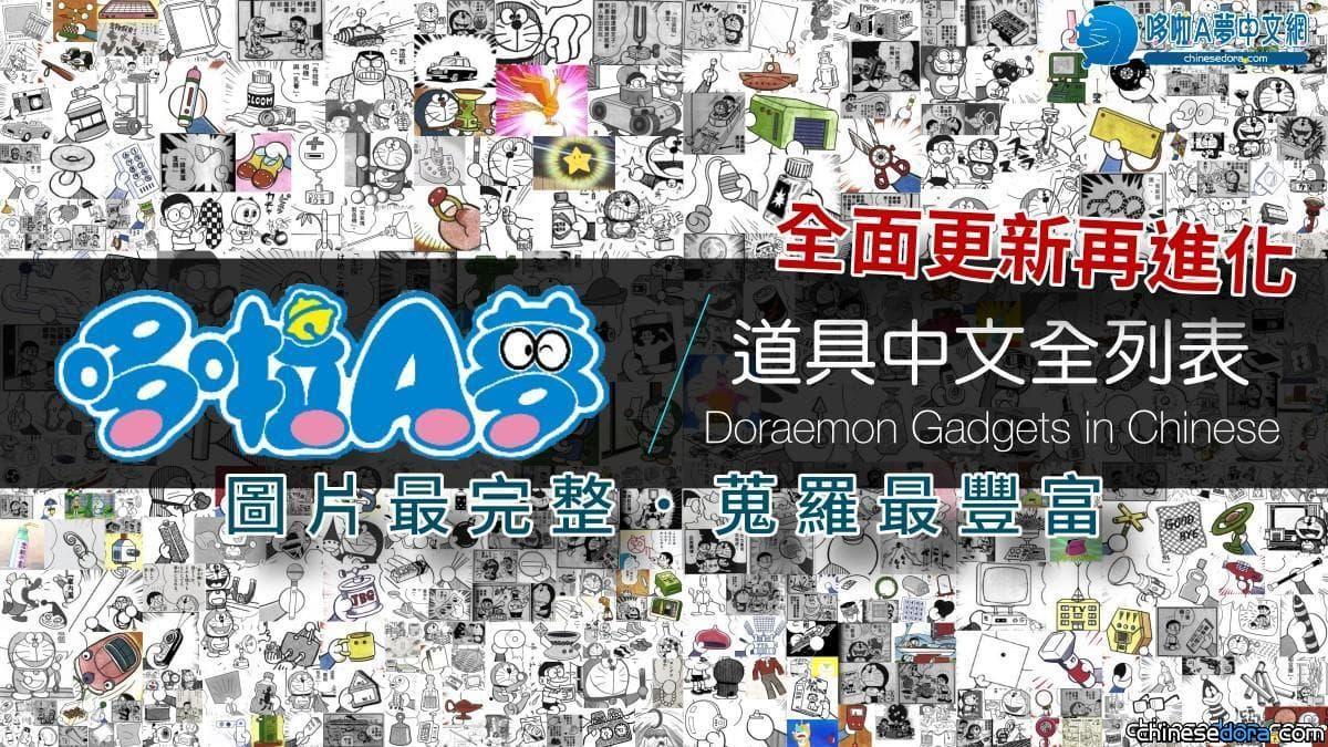 【詳盡解說】破2700個哆啦A夢道具圖文並茂全面介紹!本站道具頻道全面進化