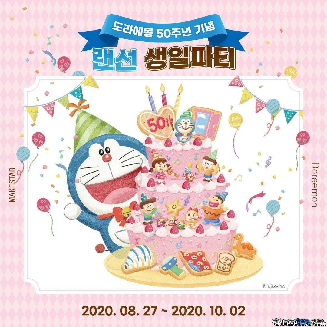 [國際] 南韓「哆啦A夢50週年線上生日派對」限定紀念商品搶先看!各種款ㄕ設計超吸睛