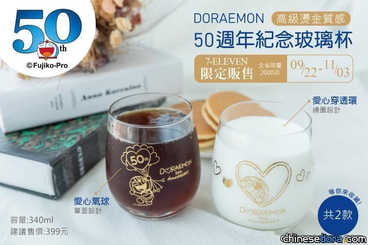 [台灣] 哆啦A夢50週年燙金玻璃杯.吃吃餐具組 全台2000家販售7-11門市出爐