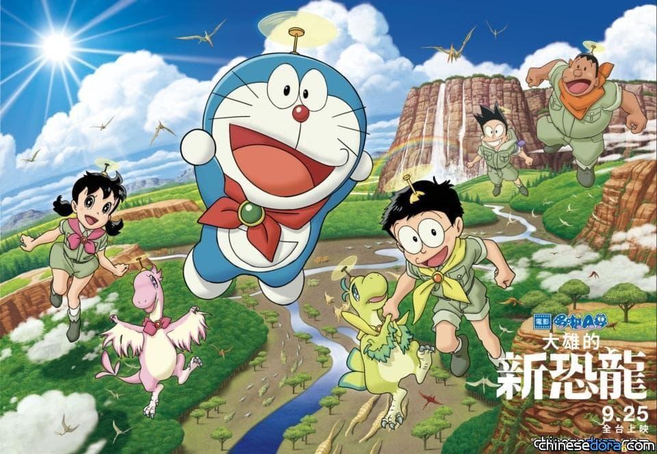 [台灣] 《電影哆啦A夢:大雄的新恐龍》台北票房速報 截至9/26累計60.8萬元 (9/28更新)