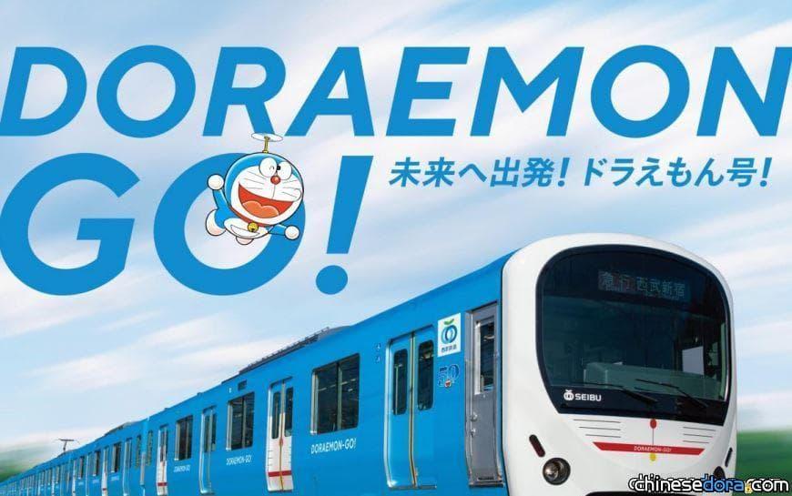 [日本] 西武線「DORAEMON-GO!」哆啦A夢列車 10月19日起將在4條路線期間限定運行