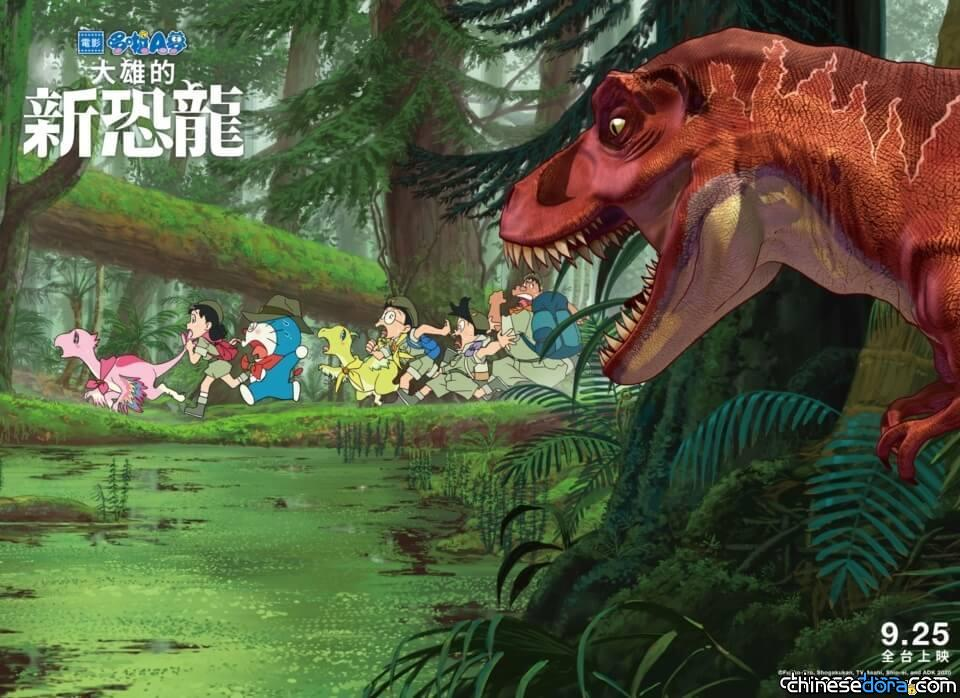 [日本] 東寶公布《電影哆啦A夢:大雄的新恐龍》最終票房33.5億日圓 2011年來新低