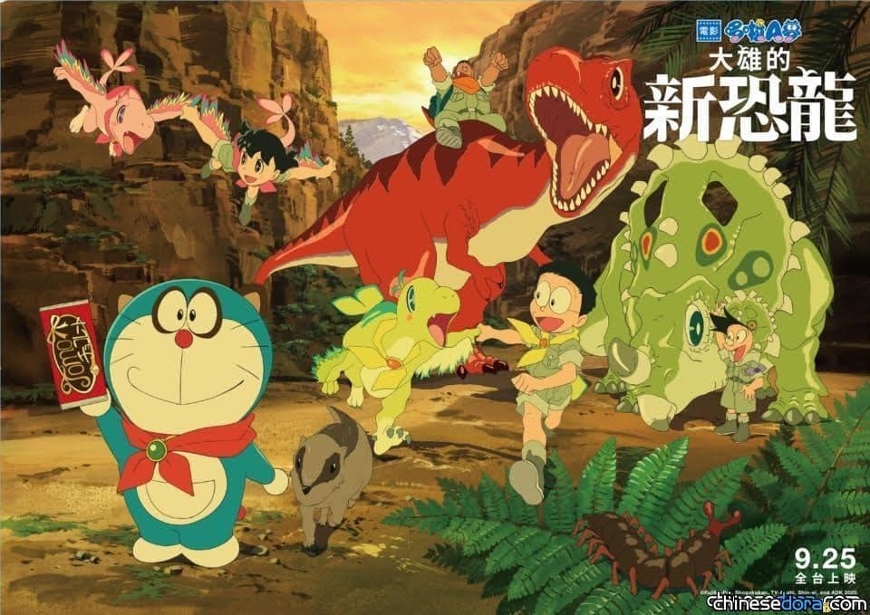 [台灣] 《電影哆啦A夢:大雄的新恐龍》全台票房近2200萬 破2D系列電影歷年票房紀錄