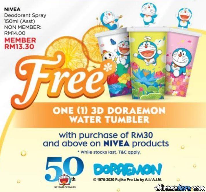 [國際] 馬來西亞NIVEA送哆啦A夢3D水壺!瓶蓋上有可愛的立體哆啦A夢公仔喔