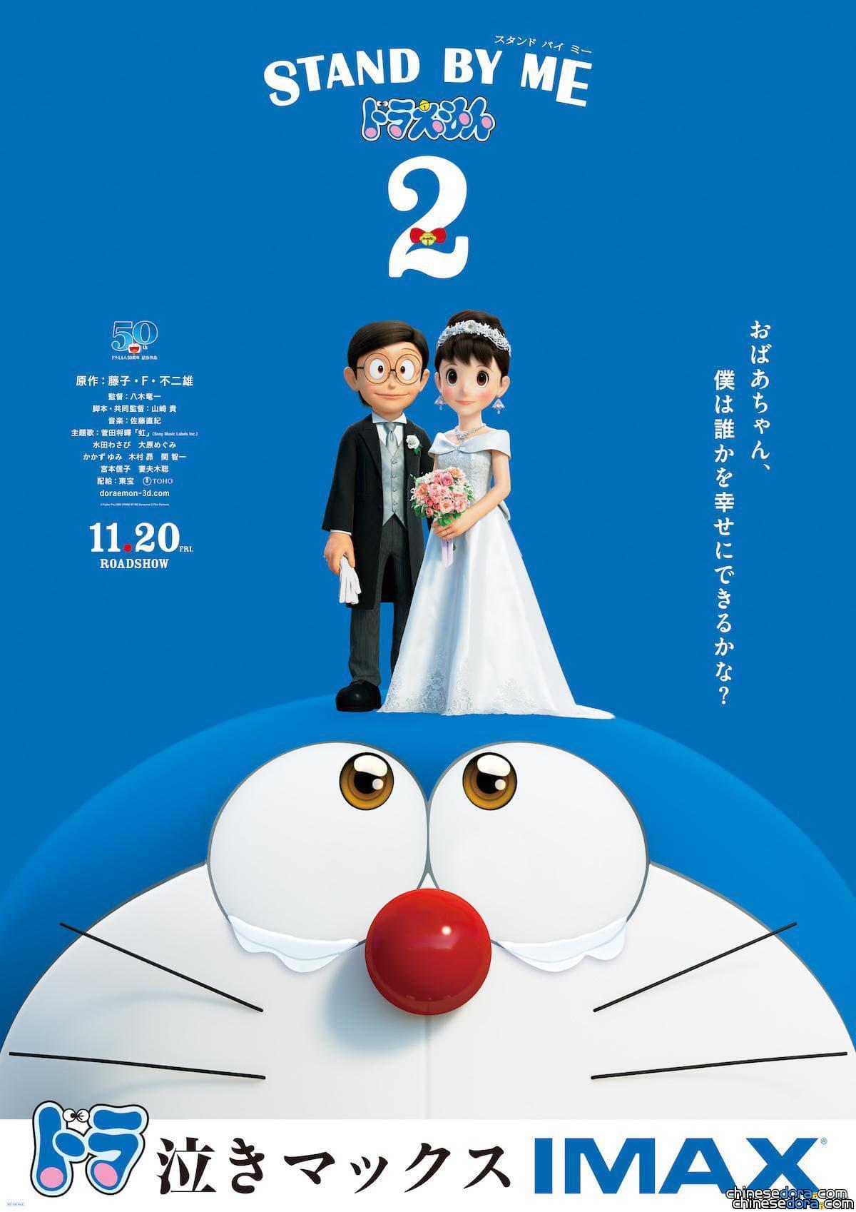 [日本] 大爆死?《STAND BY ME 哆啦A夢 2》首週末票房不敵《鬼滅之刃》 4天6.7億還比《大雄的新恐龍》低