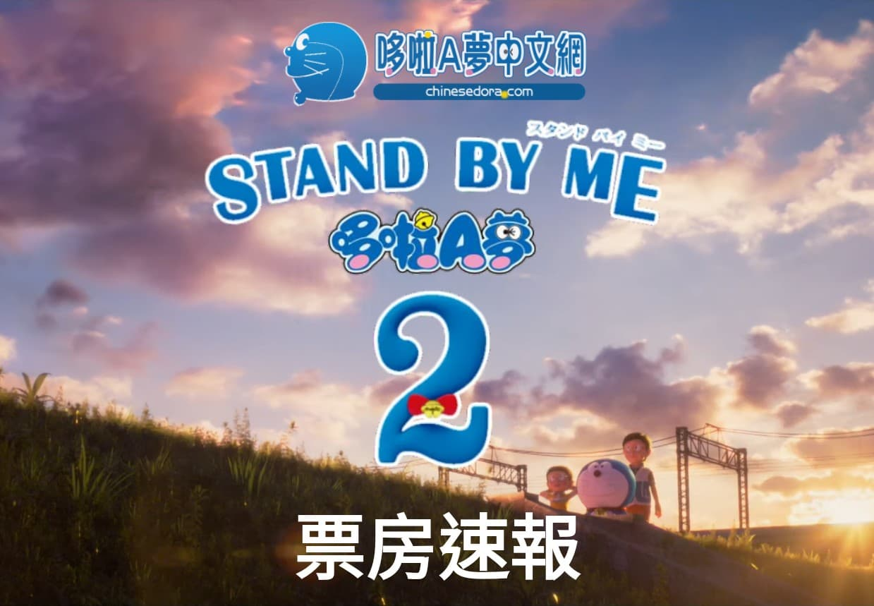 [日本] 還沒破20億日圓!《STAND BY ME 哆啦A夢 2》上映第5週 票房持續走低