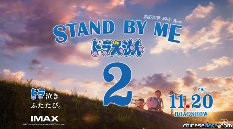 【親上火線】《STAND BY ME 哆啦A夢 2》引正反兩極評價 導演八木龍一談製作祕辛與「背景設定」