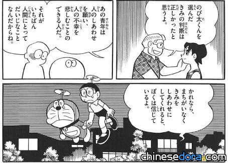 【本站評論】《哆啦A夢》帶給觀眾的感動只剩「為他人的幸福而祈禱,因他人的不幸而悲傷」?