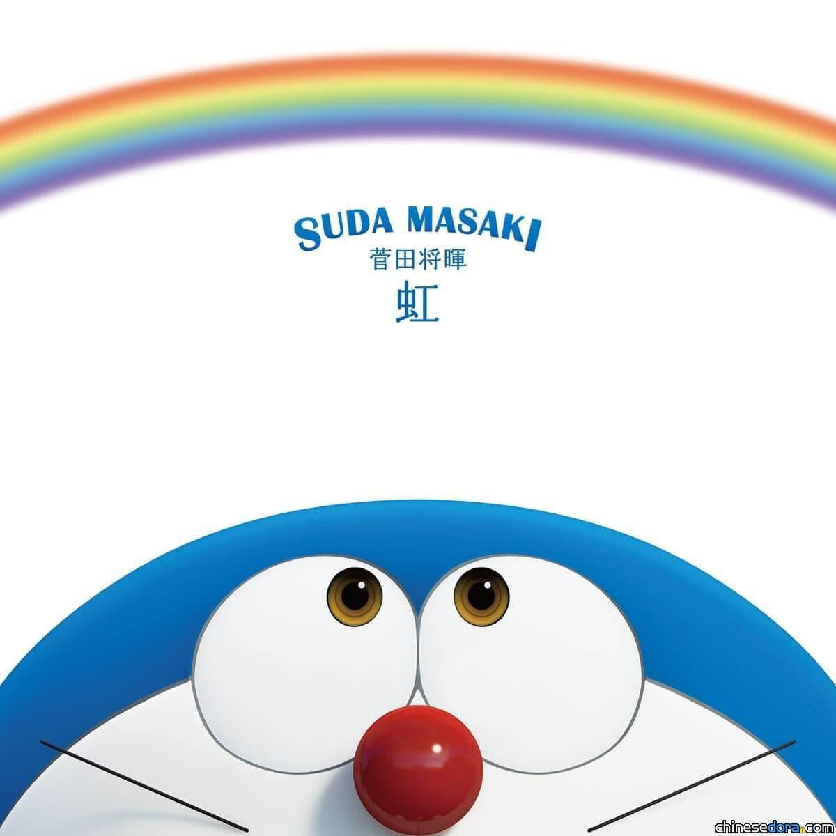 [日本] 《STAND BY ME 哆啦A夢 2》主題曲〈虹〉 日本BillBoard動畫榜首週獲第4名